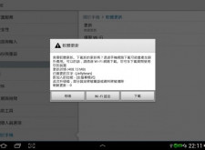 GALAXY Note 10.1 Android 4.1更新:Premium Suite功能實測!