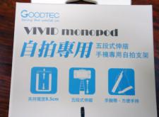 讓自拍視野更寬闊的「自拍神棍」!monopod五段式伸縮手機自拍支架開箱與使用心得!
