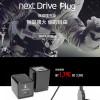 60秒!USB直上雲端:Next Drive Plug無線擴充座輕鬆打造便利雲端應用!