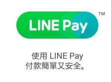 即時通訊結合電子支付更有搞頭?Line正式推出「LINE Pay」!