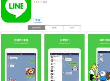 畫面更大、更好聊的「LINE for iPad」!