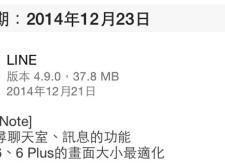 Line iOS更新4.9版,新增聊天訊息全文搜尋與iPhone 6 & iPhone 6 Plus橫向畫面支援!