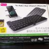 提昇行動裝置文字輸入速度?ELECOM行動藍芽摺疊鍵盤開箱分享!