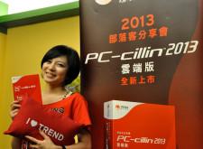 趨勢科技PC-cillin2013 部落客分享會