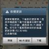 讓GALAXY Note II更強的「多重視窗」功能來了!LJA版韌體更新與使用心得分享!