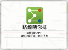 【APP推薦】『路線隨你排』讓你找街尋路,無往不利。(Android限定)