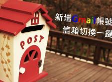 【教學】新增Gmail帳號,信箱切換一鍵即好