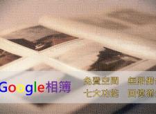 免費空間,無限備份,Google相簿七大功能搞定
