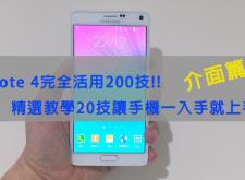 【教學】Samsung GALAXY Note 4 完全活用200技─精選20技大全─介面篇