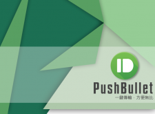 【APP推薦】使用《PushBullet》,讓您手機與電腦,一鍵連結,方便傳輸!