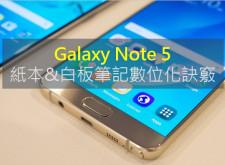 【教學】Note 5 紙本&白板筆記數位化訣竅