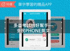 【APP】隨時隨地學英文 多益考試的好幫手—全民PHONE英文