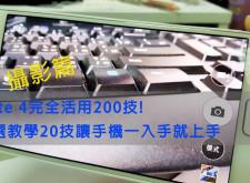 【教學】Samsung GALAXY Note 4 完全活用200技─精選20技大全─攝影篇