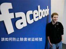 【教學】簡單三步驟,遠離臉書帳號被盜