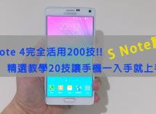 【教學】Samsung GALAXY Note 4 完全活用200技─精選20技大全─S Note篇