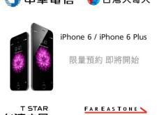 iPhone 6 台灣四大電信開放預購