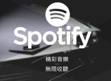 《Spotify》精彩音樂,無限收聽!