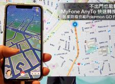 居家防疫也能抓寶?iMyFone AnyTo 讓寶可夢一族「Pokemon Go From Home」!自由轉換 GPS 定位,還能模擬行走、駕車移動!