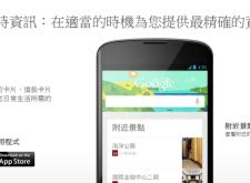 隨時提供最新資訊給你的隨身報馬仔:Google Now應用簡介!