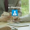 【教學】高效率的e-Meeting多人會議