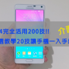 【教學】Samsung GALAXY Note 4 完全活用200技─精選20技大全─介面篇
