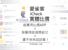 【APP推薦】愛雀客iCheck實體比價,超實用比價APP,超省錢!