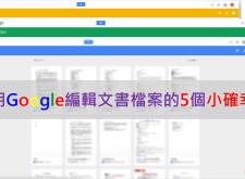 用Google編輯微軟Office文書檔案的五個小確幸