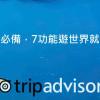 貼心7功能,TripAdvisor旅人必備