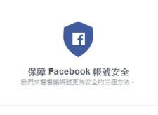 Facebook安全性檢查,幫帳號健檢一下
