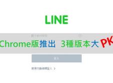 Chrome版LINE推出,3種版本大PK