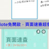 【教學】S Note免開啟,頁面速查超便利