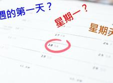 【教學】一週的第一天?是禮拜一還是禮拜天?