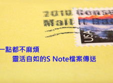 【教學】一點都不麻煩,靈活自如的S Note檔案傳送
