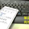 【教學】S Note選取有撇步,重組有妙方
