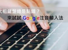 【教學】手太粗鍵盤總是點錯?來試試Google注音輸入法吧