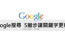 Google搜尋,5撇步讓關鍵字更精準
