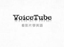 【APP】英聽口說怎麼練?VoiceTube來幫你!