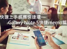 【教學】快速上手Galaxy Note 5感應快捷環-快捷memo篇