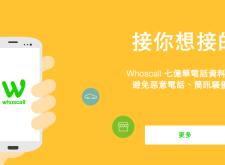 【APP】Whoscall不只阻擋騷擾電話,還能變身查號台