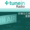 【APP】我的線上電台《tuneinRadio》