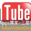 【APP】節省手機流量的小幫手-TubeVideoDownloader