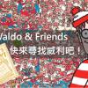 【APP】《威利在哪裡?》Waldo底加啦!!