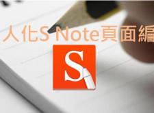 【教學】個人化S Note筆記頁面