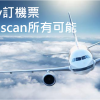 【APP】easy 訂機票,航班資訊一把罩
