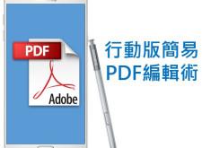【教學】行動版PDF編輯術