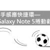 【教學】快速上手Galaxy Note 5感應快捷環—捲動截圖篇
