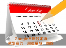 【教學】Google日曆設定術  我要我的一周從星期一開始