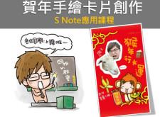 【教學】知名圖文部落客「四小折」手繪大公開!教你如何利用S Note打造賀年手繪卡片!