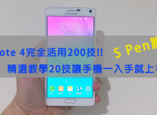 【教學】Samsung GALAXY Note 4 完全活用200技─精選20技大全─S Pen篇