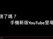 發現了嗎?手機新版YouTube登場了